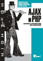 Книга Php в Подлиннике