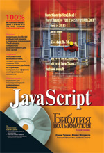 javascript-bible.jpg